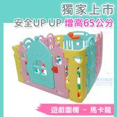 【i-Smart】兒童遊戲圍欄-馬卡龍款(8+4片裝)