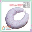 【悠遊寶國際-MIT手作的溫暖】MIT純棉多功能哺乳/安眠枕-甜蜜粉