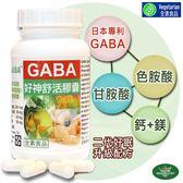 【赫而司】日本原廠好神舒活植物膠囊(含GABA)(60顆/罐)色胺酸甘胺酸