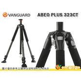 VANGUARD 精嘉 ABEO 艾寶 進階型 Plus 323CT 碳纖維三腳架 載重12kg 三合一腳盤 黑色