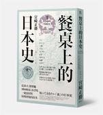 (二手書)餐桌上的日本史