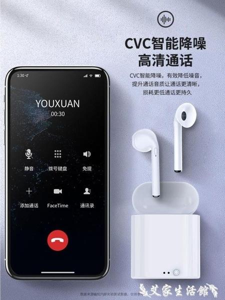 真無線雙耳無線耳機運動適用小米oppo華為vivo安卓iPhone通用微小型單耳 艾家