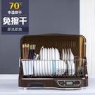 筷子消毒機家用小型碗碟消毒烘干機廚房餐具消毒櫃台式碗櫃烘碗機 每日特惠NMS