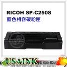 USAINK~RICOH SP C250S 藍色相容碳粉匣 適用:SP-C261DNw SP-C261SFNw/SPC261/C261/C250S/SPC250