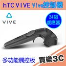 HTC VIVE Controller 控制器 手把 單支,具備24個感應器、多功能觸控板、兩段式扳機、觸覺回饋