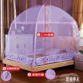 蒙古包蚊帳玻璃纖維1.2米支架雙人家用1.5m床1.8 PA578『紅袖伊人』