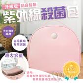 升級款 180秒 智慧 語音 LED 紫外線 消毒 殺菌包 手提 肩背 兩用 貼身衣物 嬰兒用品 奶瓶 大容量