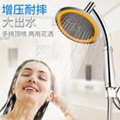 蓮蓬頭 淋浴噴頭手持花灑噴頭浴室蓮蓬頭淋雨噴頭套裝熱水器增壓花灑噴頭 快速出貨