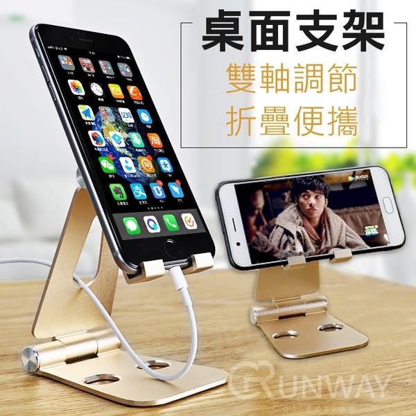 【現貨】鋁合金便攜折疊支架 多角度調節 手機 平板 多用途 置放架 可調托架 手機座