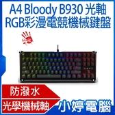 【3期零利率】全新 A4 Bloody B930 光軸RGB彩漫電競機械鍵盤