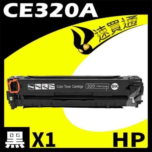 【南紡購物中心】【速買通】HP CE320A 黑 相容彩色碳粉匣