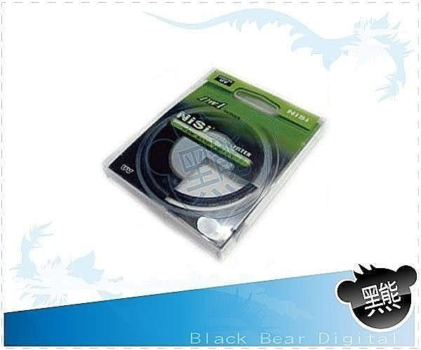 黑熊館 黑熊館 NiSi 超薄框 UV保護鏡 40.5mm UV保護鏡 保護鏡