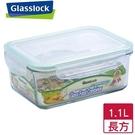 GlassLock 強化玻璃微波保鮮盒(1.1L)【愛買】