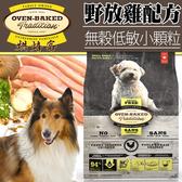 【培菓寵物48H出貨】(送購物金100元)烘焙客Oven-Baked》無穀低敏全犬野放雞配方犬糧小顆粒5磅