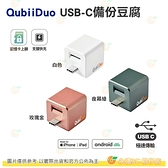 QubiiDuo USB-C 雙用 備份豆腐 白色 玫瑰金 綠色 支援 iOS Android 自動備份 多重加密
