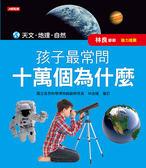 書立得-孩子最常問十萬個為什麼:天文、地理、自然(新版)