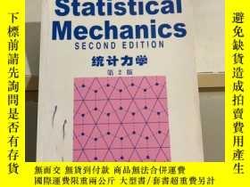 二手書博民逛書店罕見統計力學(第2版)英文版Y187512 本書編 世界圖書出版