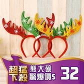 B499 亮片鹿角頭飾 亮片 麋鹿 鹿角 裝飾 頭飾 聖誕 禮物 交換禮物 聖誕節 【熊大碗福利社】