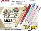 ZEBRA 4+1多功能筆 B4SA3 *整支筆桿採塑膠材質*