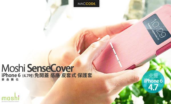 Moshi SenseCover iPhone 6S / 6(4.7吋)專用 免開蓋 感應 皮套式 保護套 公司貨