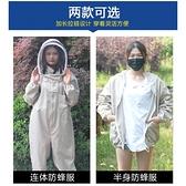 蜜蜂防蜂服半身透氣棉布防護衣服全套加厚防蟄帶帽子養峰專用【快速出貨】