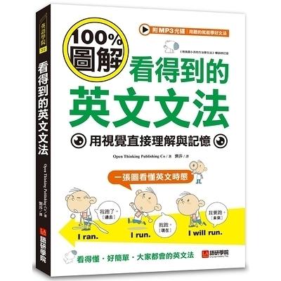 看得到的英文文法(100%圖解用視覺直接理解與記憶)(附文法說明MP3光碟+QR
