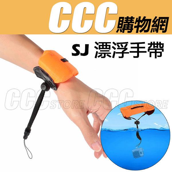SJ4000 漂浮手帶 綁帶 浮條 手腕飄浮 飄浮包 GOPRO 相機 防水相機專用