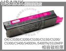 USAINK~OKI C3100 / C3200 / C5100 / C5150 / C5200 / C5300 / C5400 / 5400DN / 5400TN / 5510MFP 全新紅色相容碳粉匣