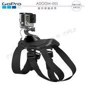 《飛翔3C》GoPro ADOGM-001 寵物專屬綁帶〔公司貨〕狗狗頸帶 愛犬固定座 HERO5 HERO4