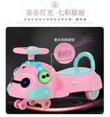 扭扭車萬向輪兒童搖擺車1-5歲兒童車溜溜車男女寶寶 【傑克型男館】