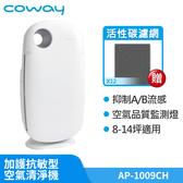 【三年份活性碳濾網組】Coway 格威 加護抗敏型 空氣清淨機 AP-1009CH