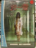 挖寶二手片-N11-020-正版DVD*電影【兇靈】-法蘭克華利*黛安梅爾