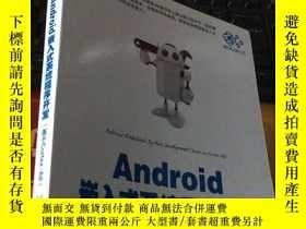 二手書博民逛書店Android罕見嵌入式系統程序開發(基於Cortex-A8)Y