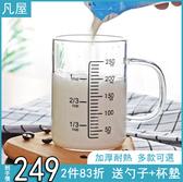 早餐杯馬克杯 耐高溫玻璃量杯兒童牛奶杯帶刻度早餐杯透明量水刻度杯計量杯帶蓋-快速出貨
