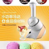 冰淇淋機家用小型全自動自制冰激凌機 igo薇薇家飾