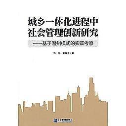 簡體書-十日到貨 R3Y【城鄉一體化進程中社會管理創新研究——基於溫州模式的實證考察】