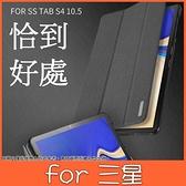 三星 TAb S4 10.5吋 T830 T835 平板皮套 緞紋DOMO系列 平板保護套 支架 智能休眠 三折
