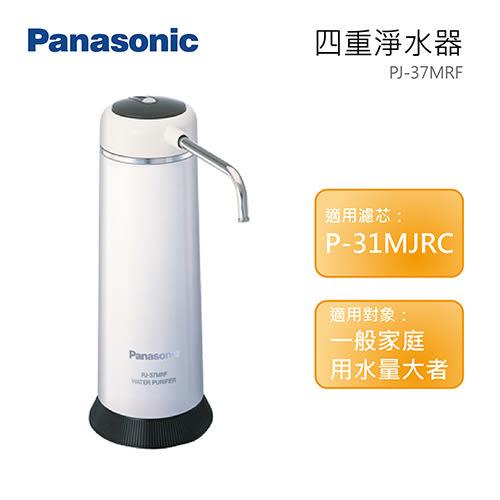 結帳下殺➘ Panasonic 國際牌 淨水器 濾水器 PJ-37MRF