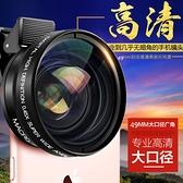 通用型手機專業37mm廣角鏡頭0.45x 49UV超廣角微距鏡頭自拍神器