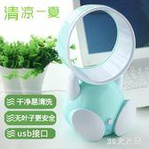 無葉風扇小型電風扇USB迷你學生宿舍便捷式電風扇桌面辦公室寶寶 QG2967『M&G大尺碼』