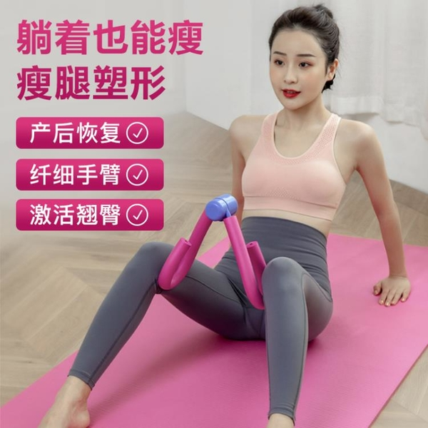 健身器材打造完美身材S型泡沫軸美腿器瑜珈夾腿抖音爆款健身神器 wk12407