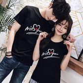 中大尺碼 氣質情侶裝夏裝新款韓版百搭不一樣的短袖t恤上衣套裝 sxx2051 【衣好月圓】