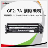 惠普 CF217A 黑色環保碳粉匣 - 全新匣非回收匣 適用機型 M102A/M102W/M130A/M130fn