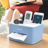 多功能紙巾盒桌面遙控器收納盒客廳茶幾抽紙盒創意餐桌抽紙收納盒  優家小鋪