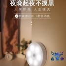 【買一送一】小夜燈自動無線人體感應燈家用...