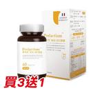 (買3送1)Prelactium萊可恬酪蛋白舒活膠囊 60顆X4瓶 專品藥局 【2014518】