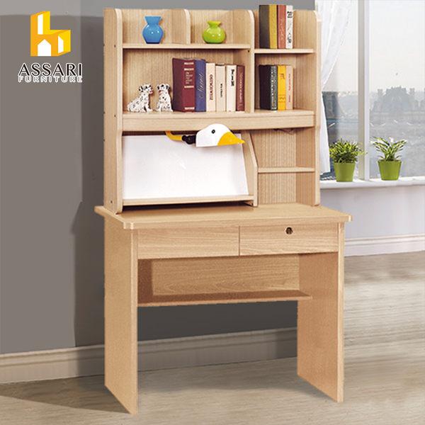 ASSARI-免組裝熱銷全臺灣國民書桌架(寬90深58高166)