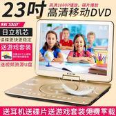 DVD播放器32Q影碟機移動DVD播放機兒童高清家用便攜式CD光盤VCD ZJ5953【雅居屋】