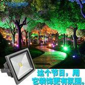 LED七彩投光燈戶外彩色射燈RGB遙控變色燈庭院照樹燈廣告婚慶   蜜拉貝爾