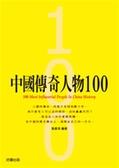 (二手書)中國傳奇人物100